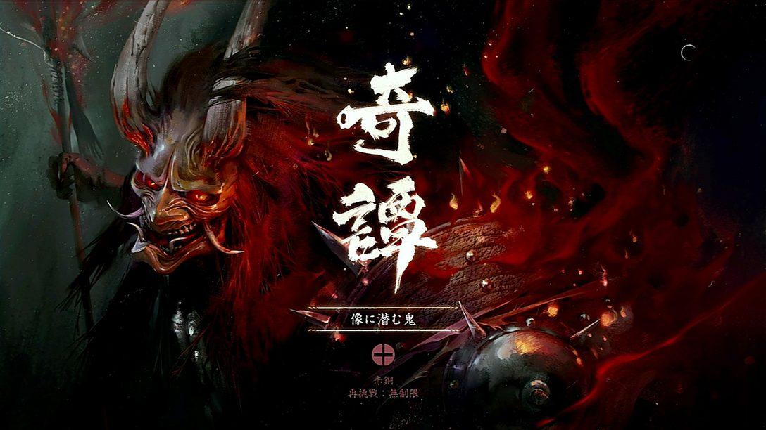 『Ghost of Tsushima』「Legends/冥人奇譚」のオンラインマルチプレイでさらに広がった世界をレポート!