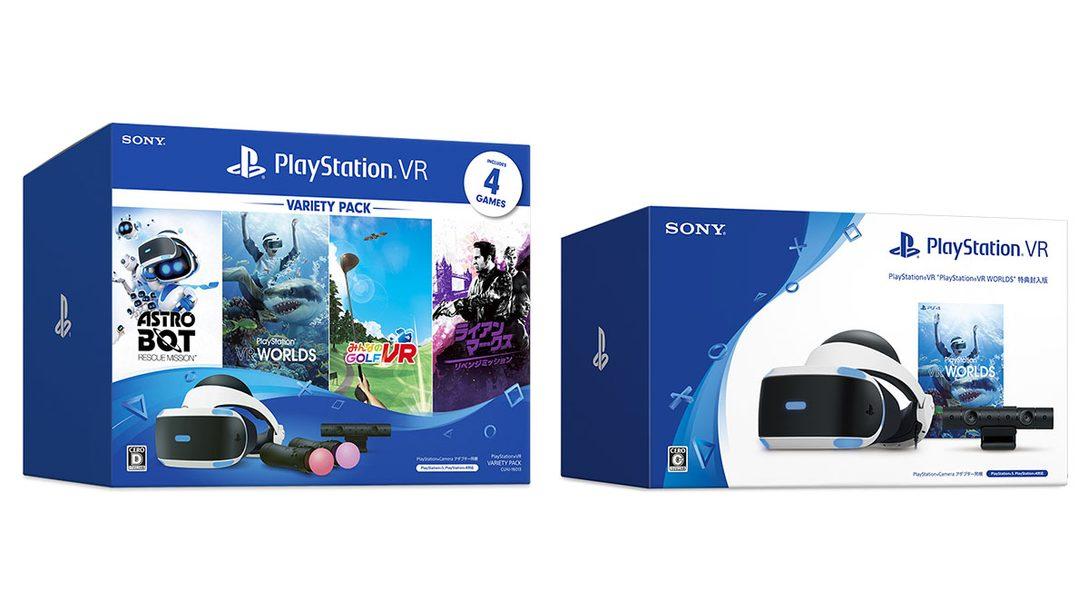 """数量限定「PS VR Variety Pack」および「PS VR """"PS VR WORLDS"""" 特典封入版」を10月29日より発売!"""