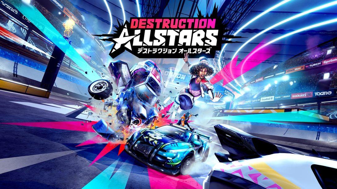 『Destruction AllStars』2021年2月にPlayStation®Plusに登場