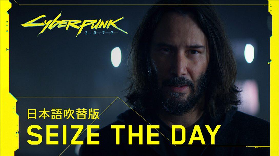 キアヌ・リーブスが出演する『サイバーパンク2077』プロモーション映像の日本語吹替版が公開