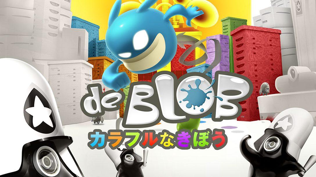 『ブロブ カラフルなきぼう(de Blob)』本日配信! ぷにっと世界を染めあげる虹色「ぬりえ」アクション!