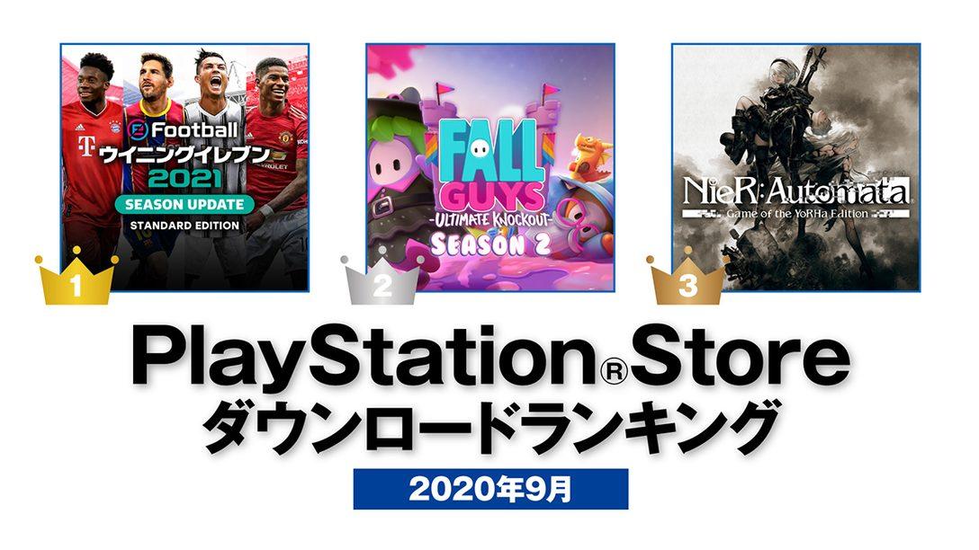 2020年9月のPS Store ダウンロードランキング! PS4®ダウンロード数第1位は『ウイイレ2021』!