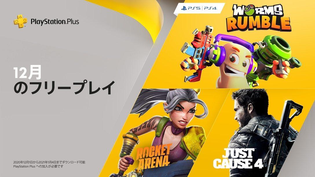 PS Plus 2020年12月のフリープレイに『ジャストコーズ4』や『ロケットアリーナ』『Worms Rumble』が登場!