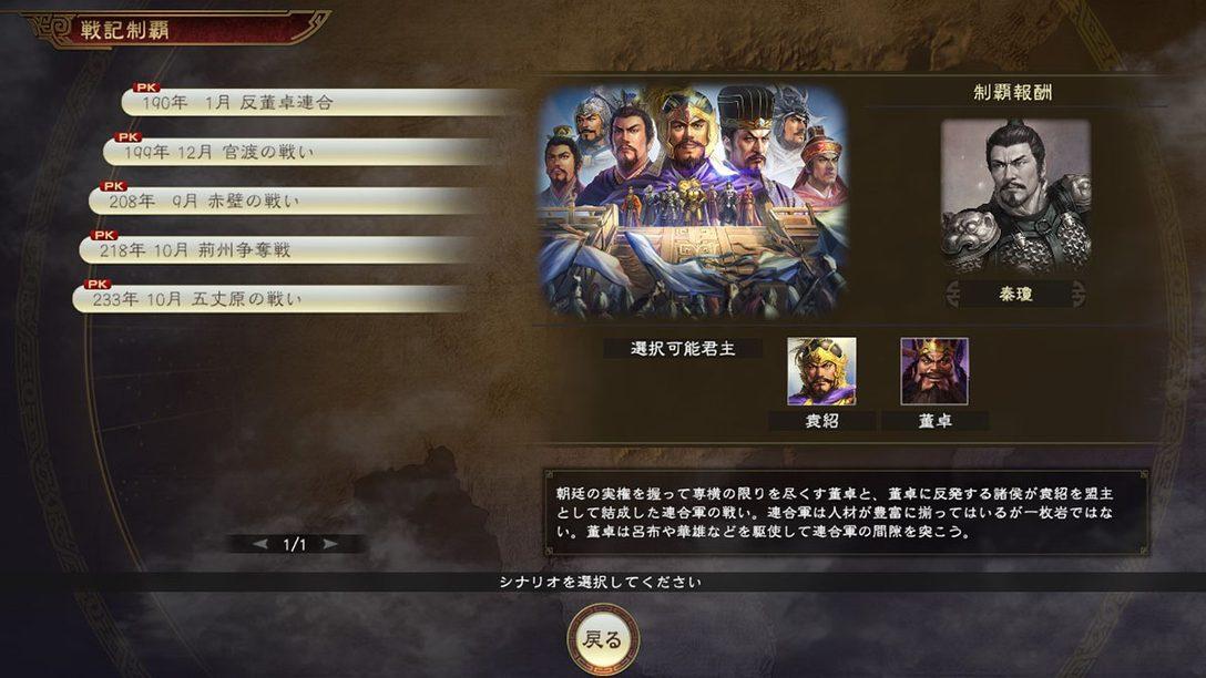 『三國志14WPK』にキャンペーンモード「戦記制覇」と知将を活躍させる新たな部隊コマンド「偽報」が登場!