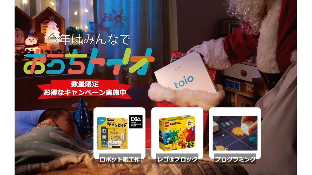 """今年の冬はみんなで""""おうちトイオ""""! 数量限定で「toio」本体セットがお買い得なキャンペーンを本日より開始!"""