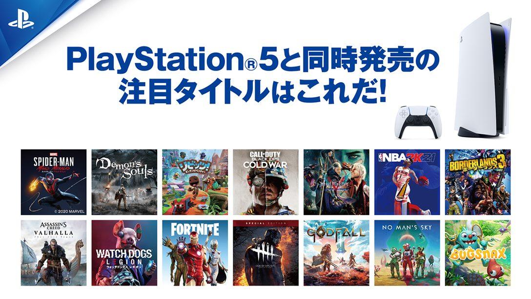 PlayStation®5と同時発売の注目タイトルはこれだ!
