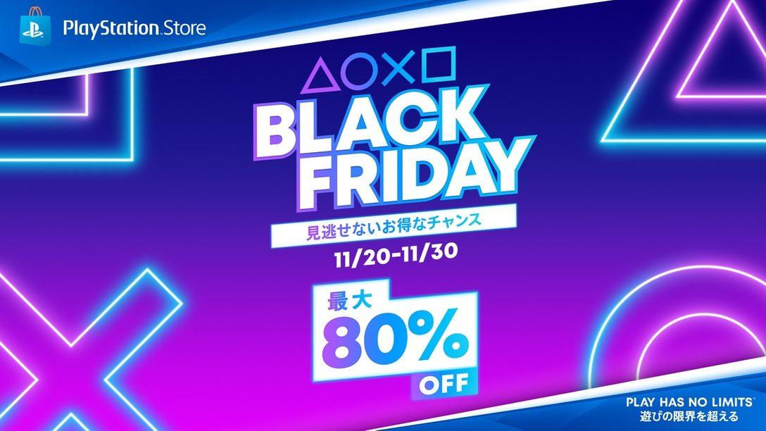 PS Storeで「BLACK FRIDAY」キャンペーンがスタート!人気タイトルが最大80%OFF! PS Plus利用権もお買い得!!
