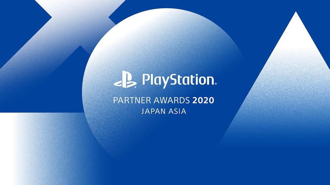 プレイステーション®の祭典「PlayStation®Partner Awards 2020 Japan Asia」開催! 12月3日19時よりYouTubeにて配信!