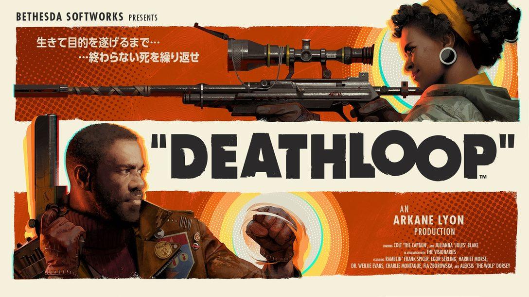 『DEATHLOOP』2021年5月21日(金)発売決定! 永遠の一日を繰り返すふたりの暗殺者の死闘を描く新世代FPS