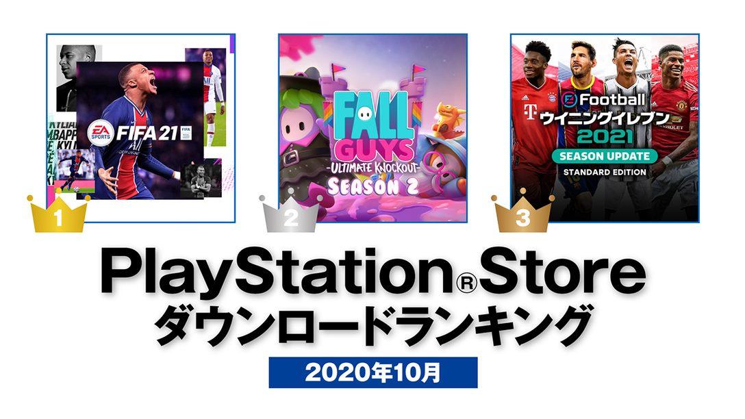 2020年10月のPS Store ダウンロードランキング! PS4®ダウンロード数第1位は『FIFA 21』!