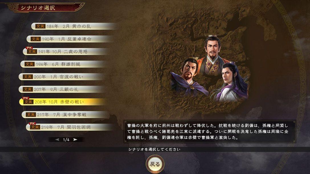 『三國志14WPK』は4本のシナリオを新たに追加! さらなる「個性」や「イベント編集機能」も搭載!