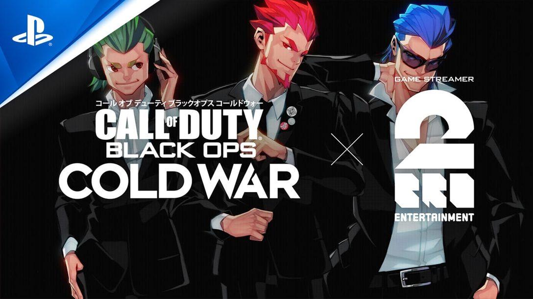 『CoD:ブラックオプス コールドウォー』を超人気エンターテインメントチーム「2BRO.」が紹介する特別映像を公開!