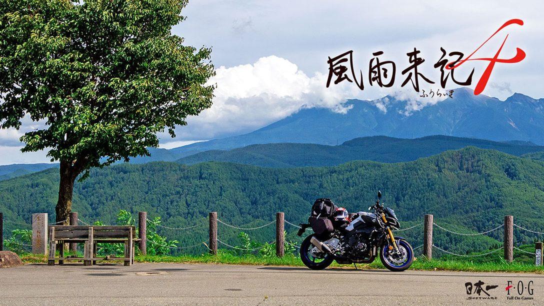 現実の景色をバイクで旅するADV『風雨来記4』2021年4月22日発売決定! 新たな舞台は日本の真ん中「岐阜」