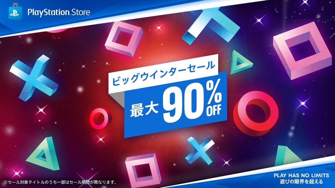 PS Store「ビッグウインターセール」本日より開催! PS4®の対象タイトルが期間限定で最大90%OFF!