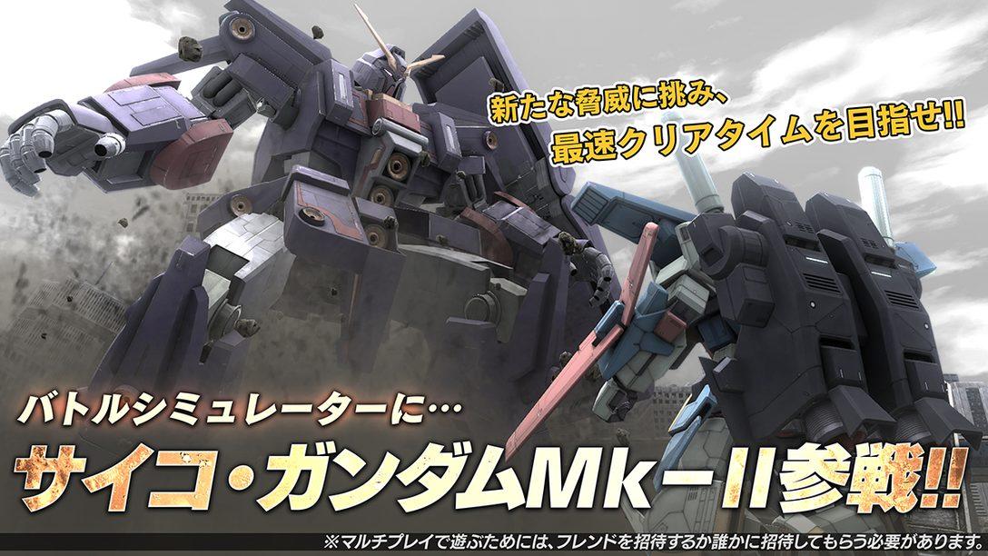 『機動戦士ガンダム バトルオペレーション2』──本日12月17日よりサイコ・ガンダムMk-IIが登場!