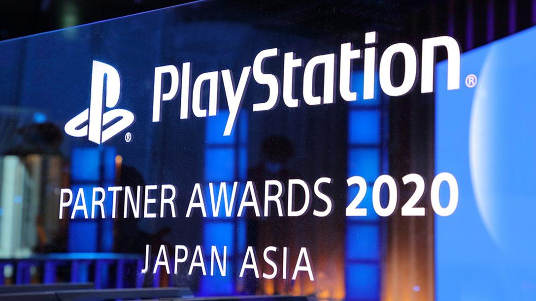 「PlayStation®Partner Awards 2020 Japan Asia」本日開催!
