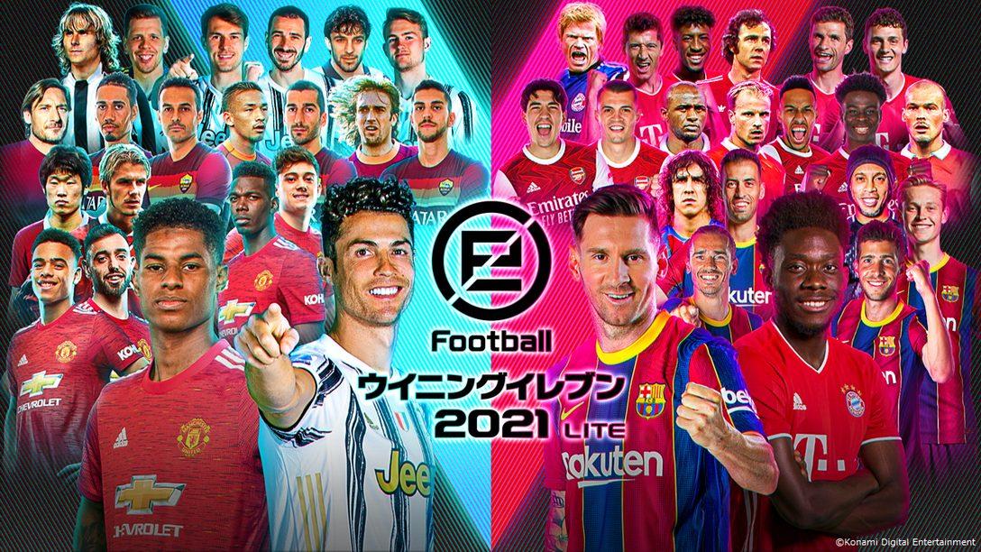 『eFootball ウイニングイレブン 2021 LITE』本日配信! 人気モード「myClub」が基本プレイ無料で楽しめる!