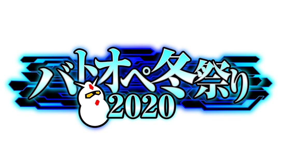 『機動戦士ガンダム バトルオペレーション2』──本日12月3日より「バトオペ冬祭り2020」開幕!