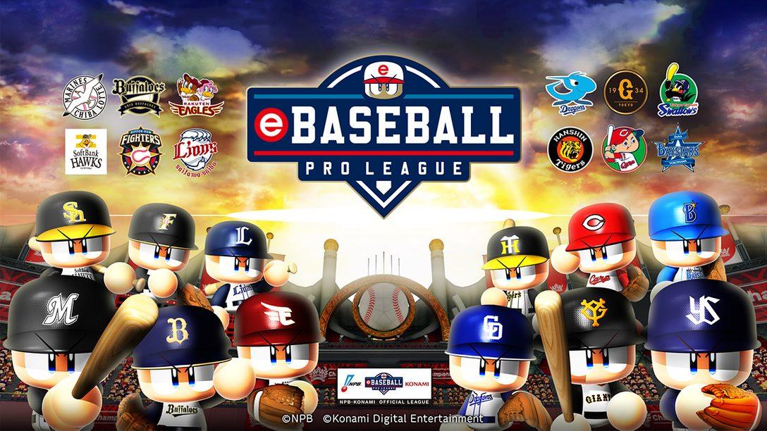 『パワプロ2020』で「eBASEBALL プロリーグ」2020シーズンが本日開幕!! 各種キャンペーンや「にじさんじ」コラボも!