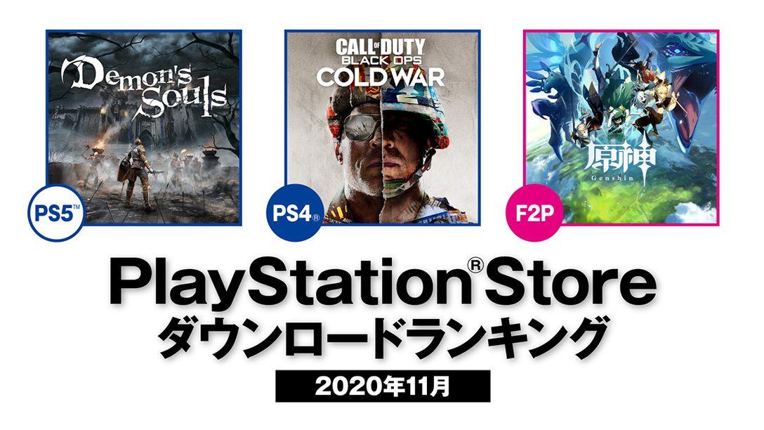 2020年11月のPS Store ダウンロードランキング! PS5™ダウンロード数第1位は『Demon's Souls』!