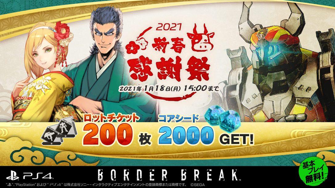 『BORDER BREAK』で「新春感謝祭2021」キャンペーンが12月28日より開催! ロットチケット200枚などがもらえる!