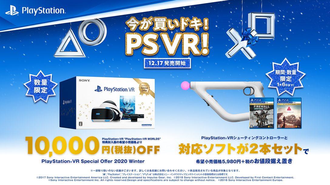 """""""今が買いドキ! PS VR!""""──12月17日よりお得な商品が数量限定で発売!"""