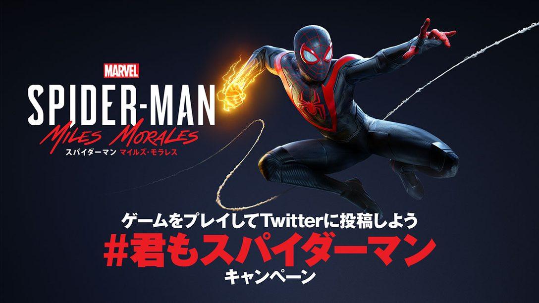 『Marvel's Spider-Man: Miles Morales』のオリジナルグッズセットが当たるTwitterキャンペーンを本日より開催!