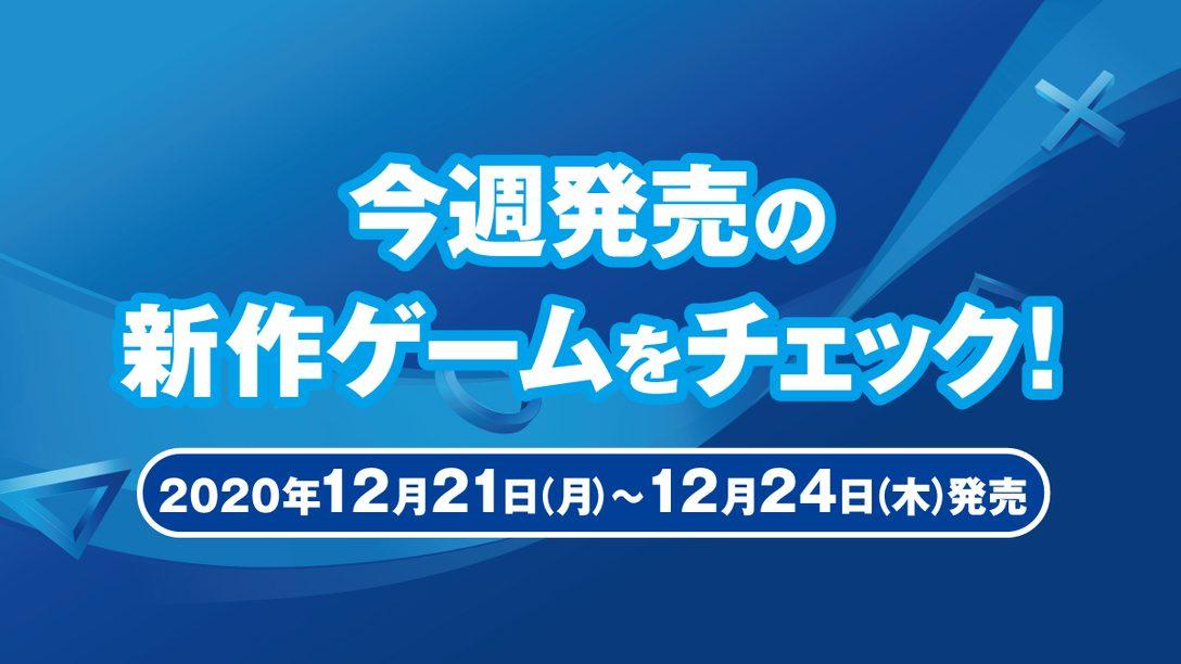 『デジボク地球防衛軍(略)』など今週発売の新作ゲームをチェック!(PS4® 12月21日~12月24日発売)