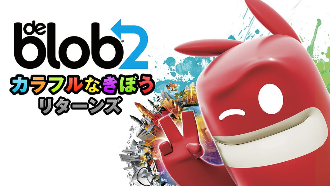 虹色「ぬりえ」アクションがパワーアップ! 『ブロブ カラフルなきぼう リターンズ(de Blob 2)』本日配信!
