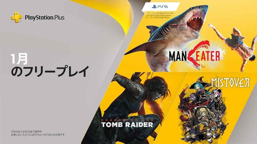 PS Plus 2021年1月のフリープレイに『シャドウ オブ ザ トゥームレイダー』『MISTOVER』とPS5™『Maneater』が登場!