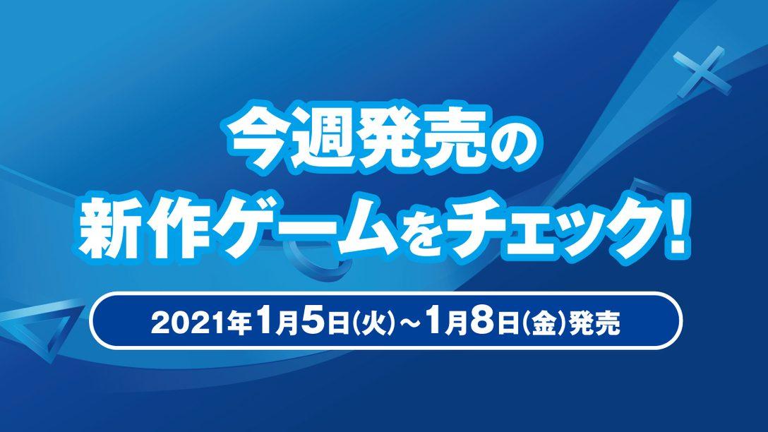 『KOF XIV ULTIMATE EDITION』など今週発売の新作ゲームをチェック!(PS5™/PS4® 1月5日~8日発売)