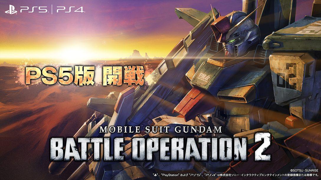 PS5™『機動戦士ガンダム バトルオペレーション2』が1月28日に配信決定!