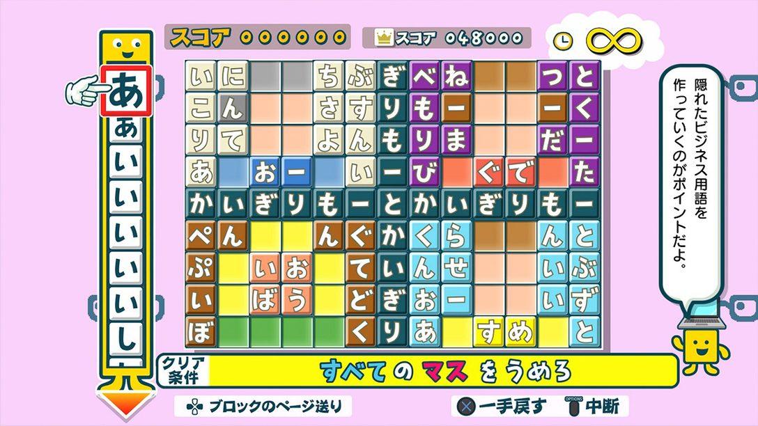 PS4®『ことばのパズル もじぴったんアンコール』が4月8日発売決定! 最新PVも公開中!!