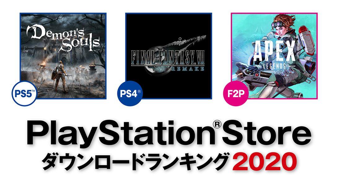 2020年の年間PS Store ダウンロードランキングを発表! 『FINAL FANTASY VII REMAKE』がPS4®の第1位に!