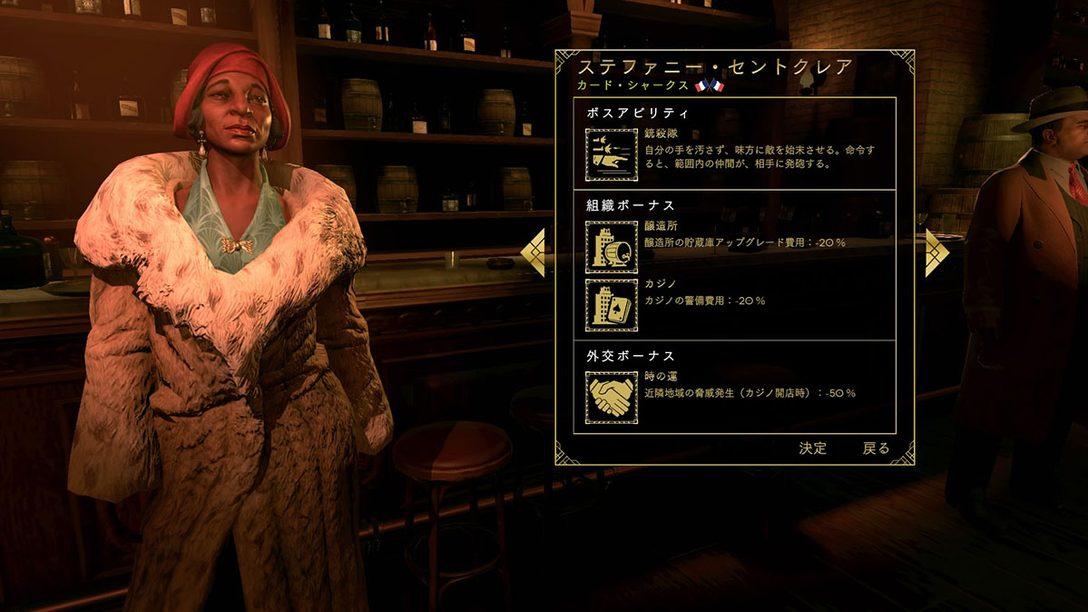 『Empire of Sin エンパイア・オブ・シン』で4人のボスを公開! 暗黒街を支配するためのゲームの流れもチェック!