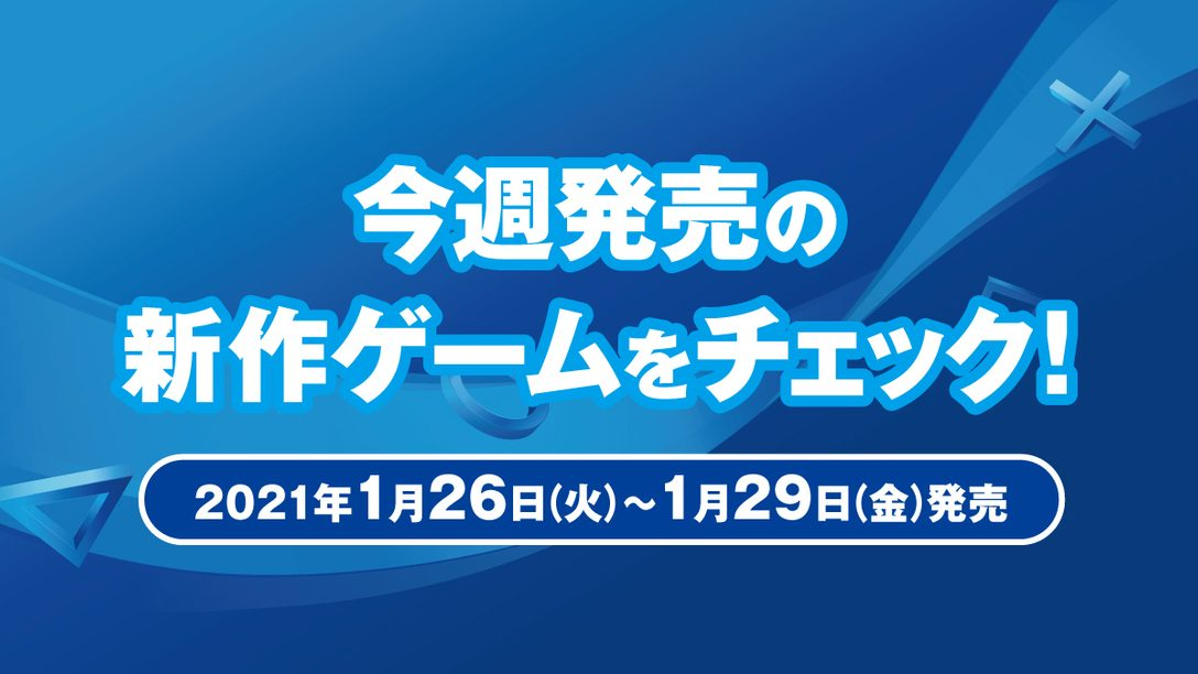 PS5™『機動戦士ガンダム バトルオペレーション2』など今週発売の新作ゲームをチェック!(PS5™/PS4® 1月26日~29日発売)