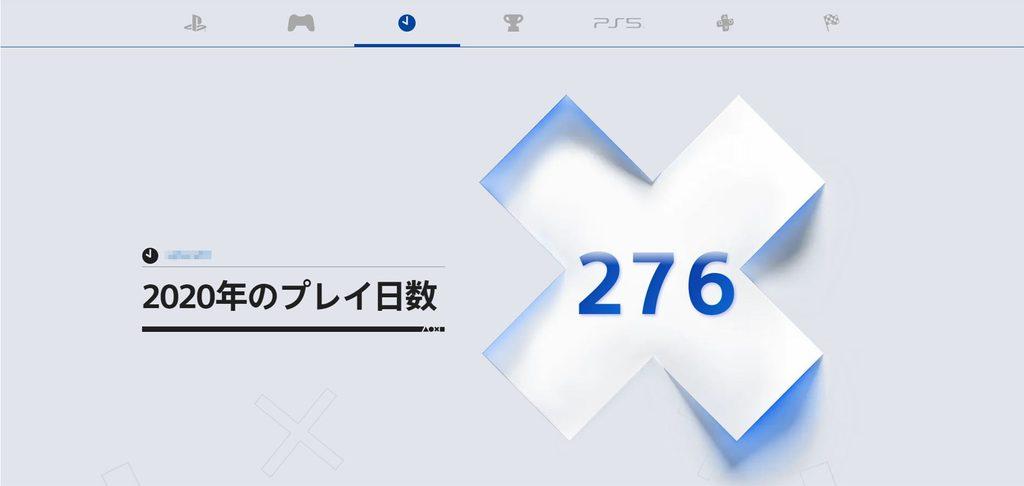 あなた の playstation 2020 2020年最もプレイしたPS4ソフトやトロフィーを振り返る「あなたのPlay...