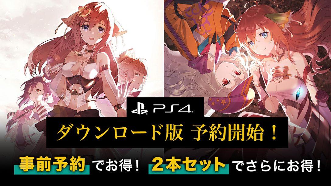 『シェルノサージュ DX』&『アルノサージュ DX』のダウンロード版がお買い得価格で予約受付スタート!