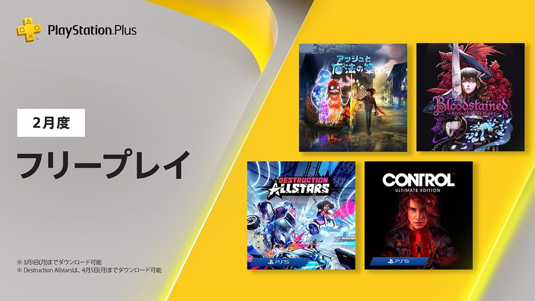 PS Plus 2021年2月のフリープレイにPS4®『アッシュと魔法の筆』PS5™『Destruction AllStars』などが登場!