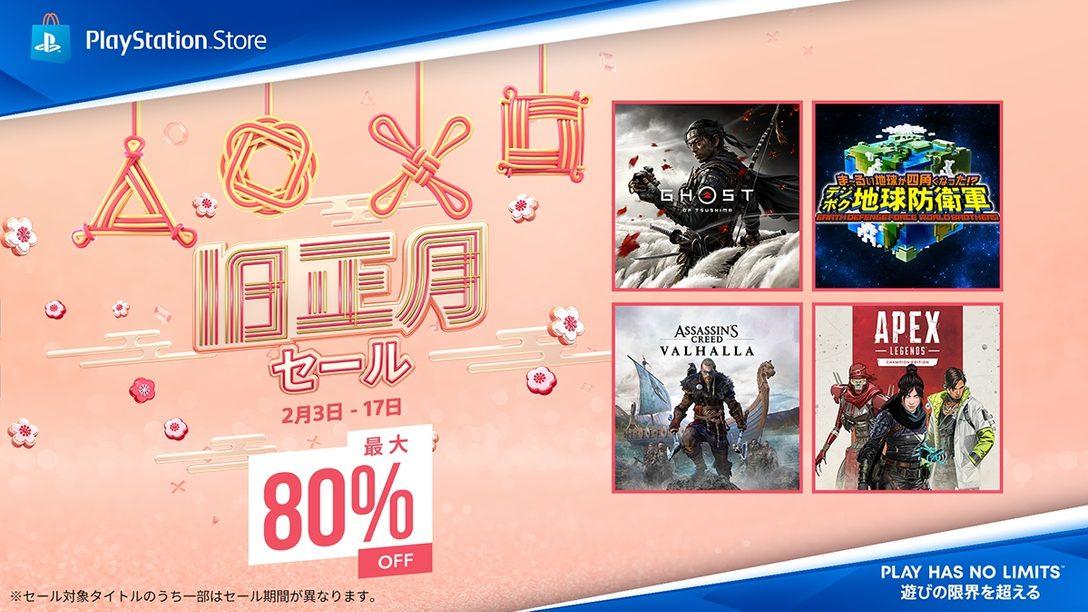 人気タイトルが最大80%OFF! PS Storeで期間限定の「旧正月セール」がスタート!