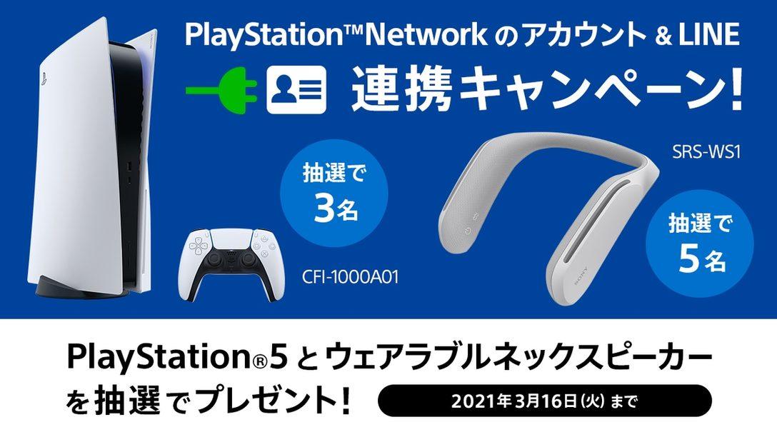 PS5™やウェアラブルネックスピーカーが当たる「PSNのアカウント&LINE連携キャンペーン第2弾」を3月16日まで開催!