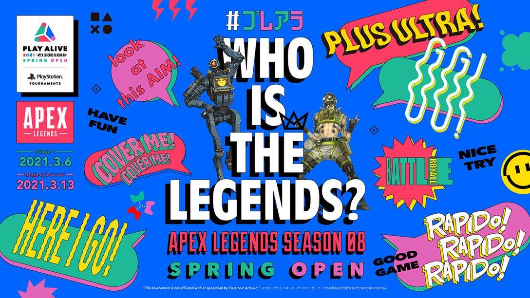 『エーペックスレジェンズ』の大会「PLAY ALIVE 2021 : Apex Legends Season 08 Spring Open」を3月6日と13日に開催!