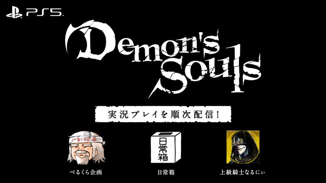 PS5™『Demon's Souls』実況プレイ動画が順次公開! YouTube動画クリエイター3組がそれぞれのスタイルで挑む!