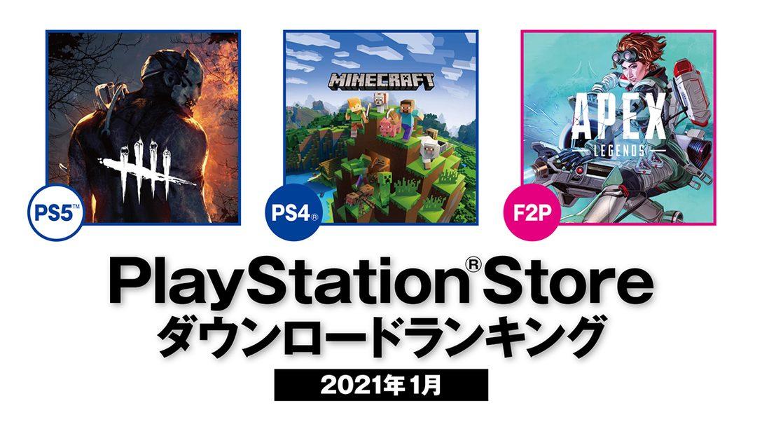 2021年1月のPS Store ダウンロードランキングを発表! PS5™の第1位は『Dead by Daylight』に!