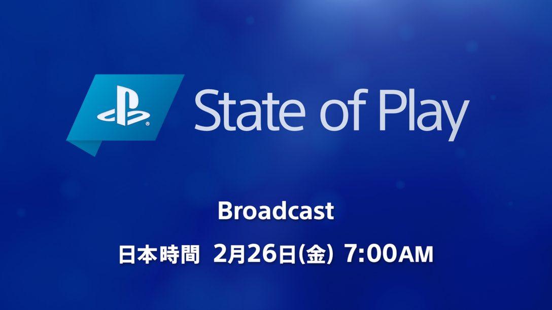 「State of Play」の放送内容を総括。2月26日(金)に公開されたタイトルやアップデートをここからチェック!