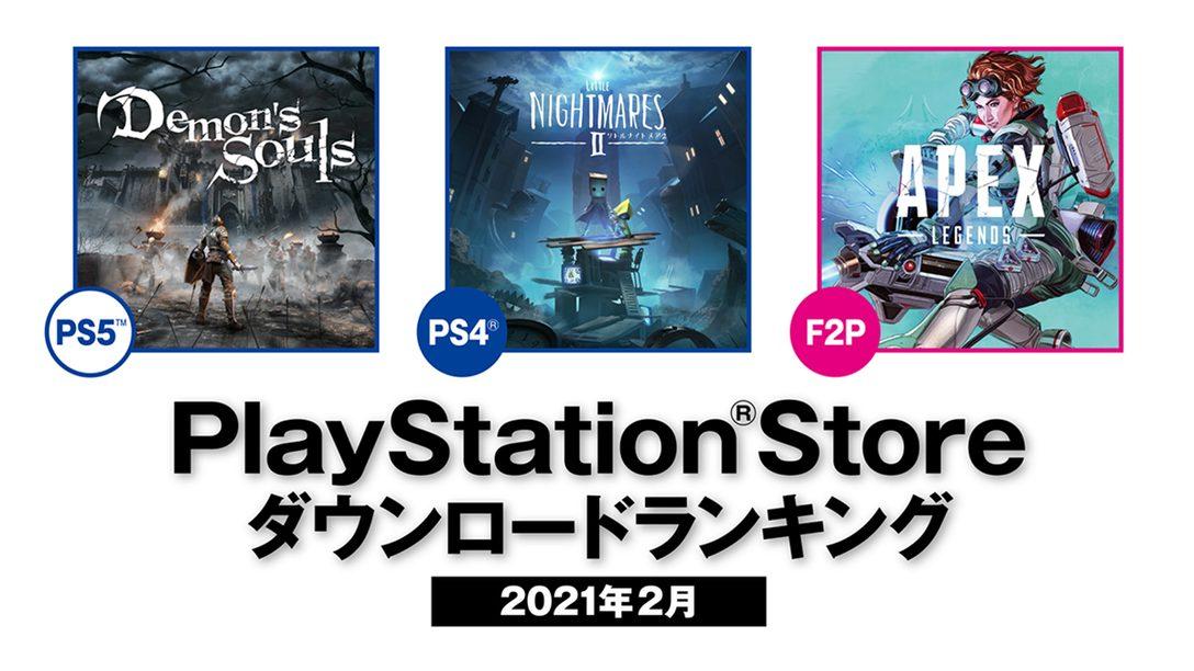 2021年2月のPS Store ダウンロードランキングを発表! 『Demon's Souls』がPS5™の第1位に!