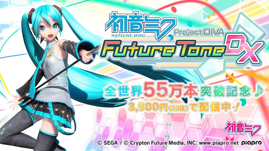 『初音ミク Project DIVA Future Tone』『DX』全世界累計55万本突破!『DX』DL版が3,900円(税抜)のミク価格に!