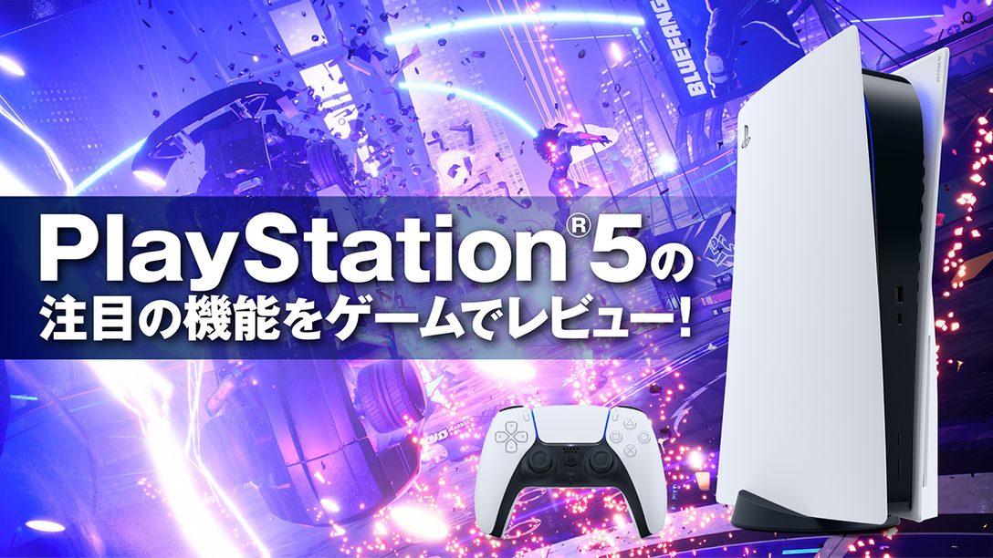 PlayStation®5の注目の機能をゲームでレビュー!