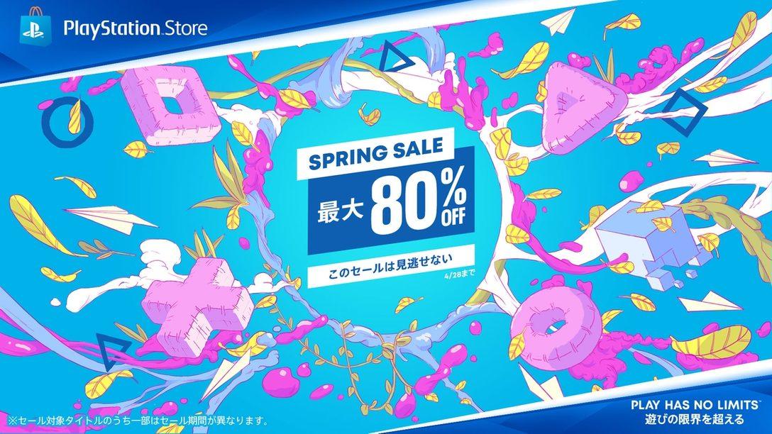 PS Storeで「SPRING SALE」を4月28日まで開催! セール対象タイトルが最大80%OFF!