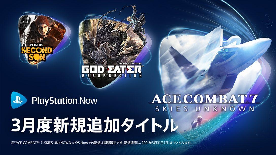 3月のPS Nowに『ACE COMBAT™ 7: SKIES UNKNOWN』など5タイトルが登場!